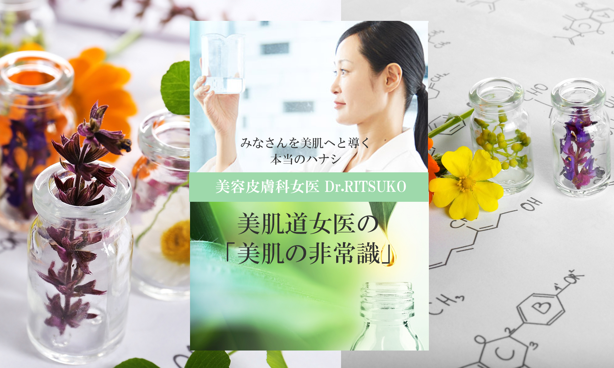 美肌の非常識-美肌道コスメ開発者 Dr.RITSUKOのブログ